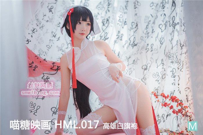 [喵糖映画]HML.017 高雄白旗袍[20+1P/307M]